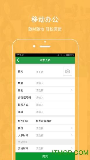 杰拉智慧网咖系统(杰拉网咖app) v1.9 官网安卓版 3
