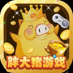 胖大猪游戏平台
