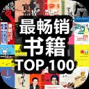 最畅销书籍top100pc版