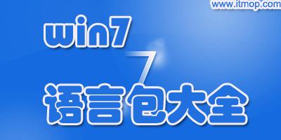 win7语言包