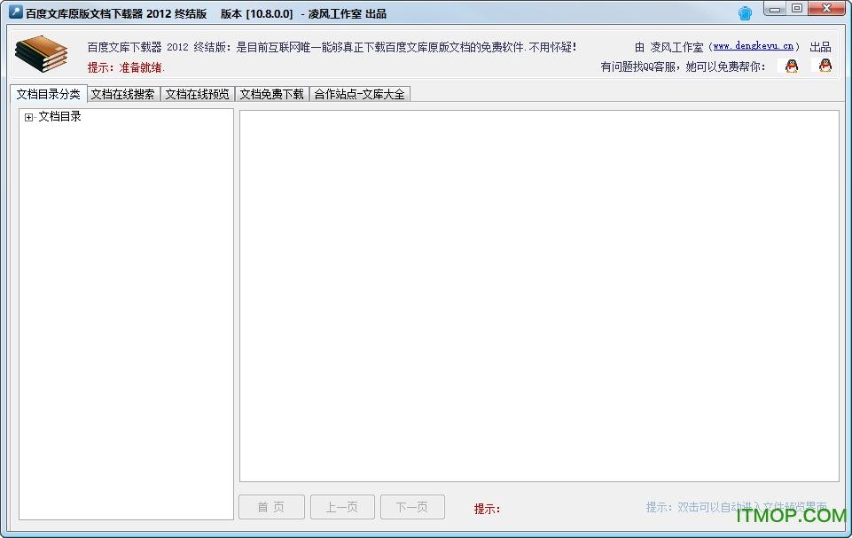 百度文库原版文档下载器2012终结版 v10.8 免费版 0