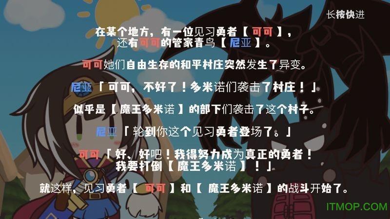 魔王多米诺的推倒法中文破解版 v1.1.2 安卓版 1
