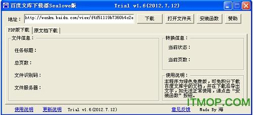 最新百度文库下载器sealove版 v2.5 绿色官方版 0
