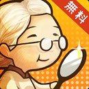 奶奶的镜子实用知识锦囊中文破解版
