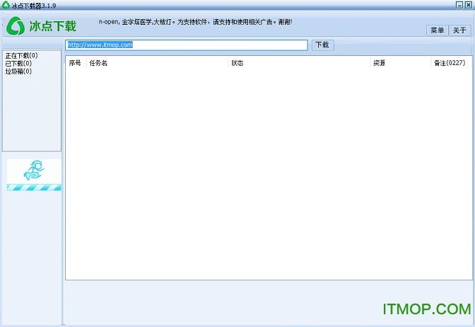 冰点文库下载器(免积分下载百度文档) v3.2.8 绿色去广告版 0