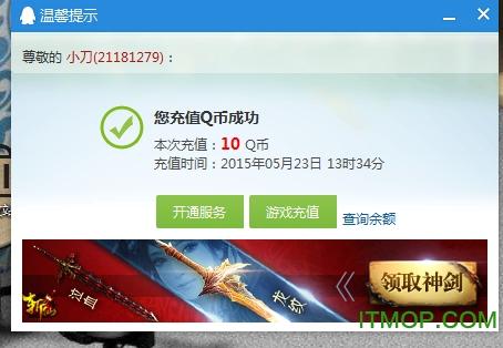 腾讯Q币到账窗口生成最新版