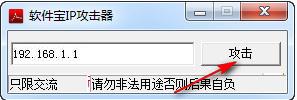 �件��ip攻�糗�件 v1.0 �G色版 0
