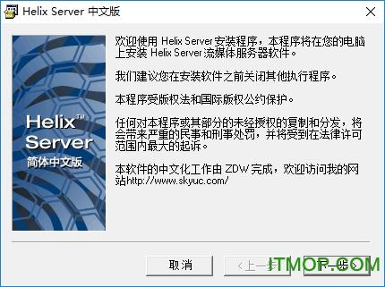 Helix Server中文版