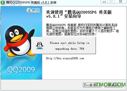 腾讯QQ2009 SP6传美版 v5.8.1 官方绿色版 0