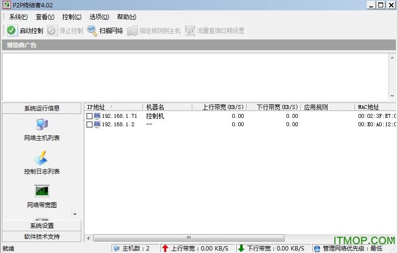 p2p终结者去广告最高权限版 v2.07 龙8国际娱乐唯一官方网站 0