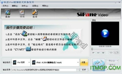 私房ipad视频格式转换软件 v2.0.116 免费版 0