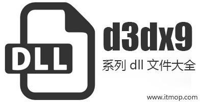 d3dx9文件