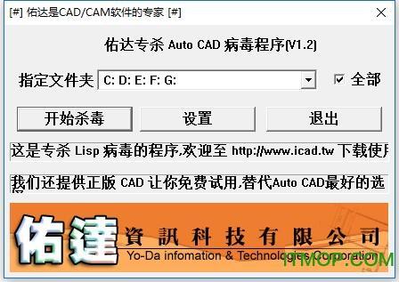 佑达专杀AutoCAD病毒程序 v1.2 免费版 0