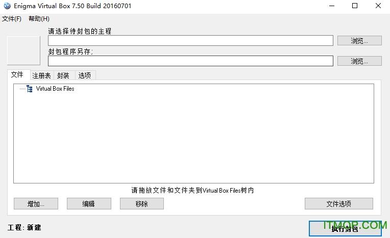 Enigma Virtual Box单文件制作工具 v9.70 绿色中文版 0