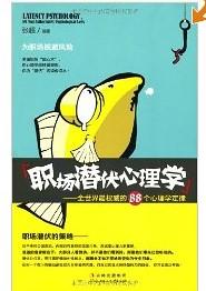 职场潜伏心理学pdf完整版