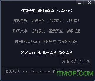 cf影子方框透视辅助工具 v3.8.0 绿色版 0