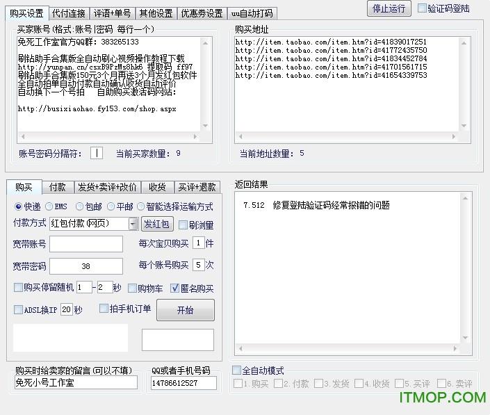 全自动淘宝小号刷钻软件 v7.580 最新破解版 0