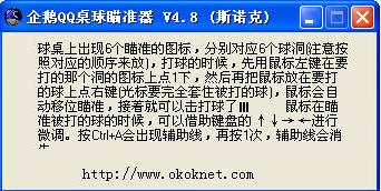 �v�QQ游�蛩怪Z克瞄�势� v8.0 中文�G色版 0