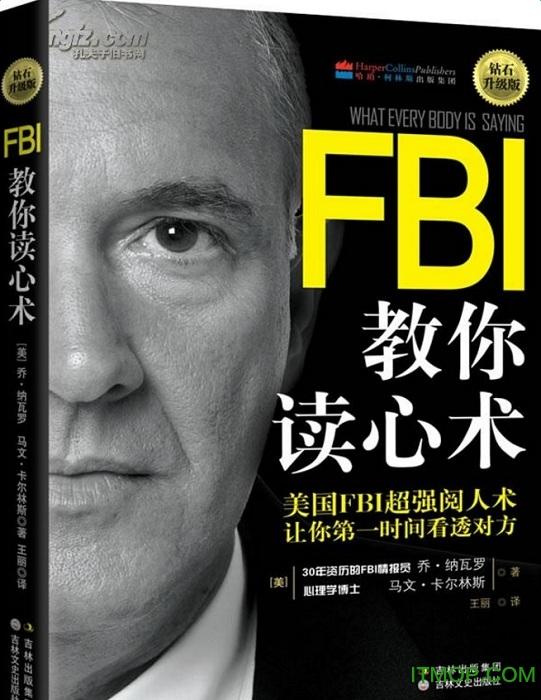 fbi教你读心术 mobi完整版 pdf 高清免费版 0