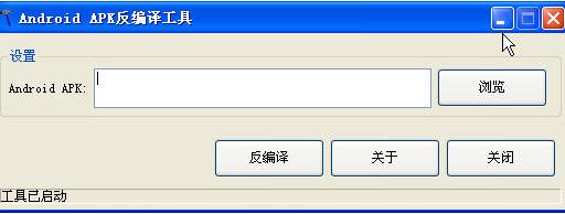 Android可视化反编译工具 最新版 0