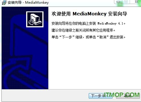 猴子音�饭芾�(MediaMonkey) v4.1.31.1919 最新版 0