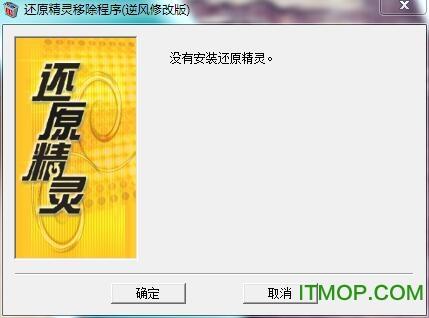 还原精灵清除器7.51 v7.51.0 绿色版 0