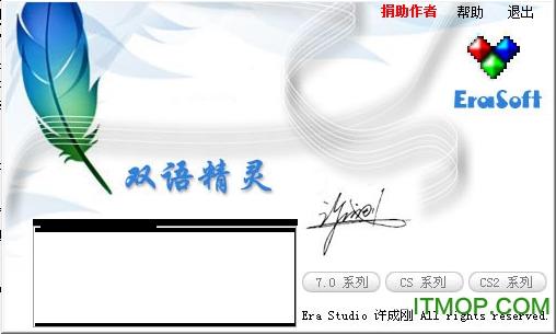 Adobe PhotoShop双语精灵绿色版 v3.35 中文免费版 0