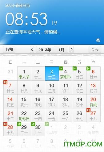 电脑版360小清新日历 v2.0 绿色独立版 0