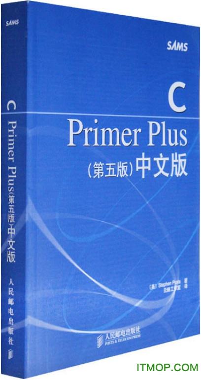 c++primer第5版中文版pdf 中英超清电子版 0