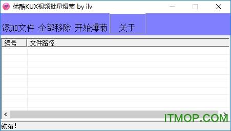 优酷kux视频格式转换器 v1.01 绿色龙8娱乐平台 0