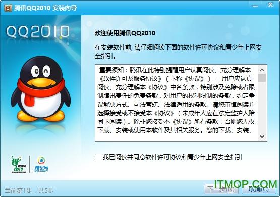 腾讯QQ 2010 官方正式版 0