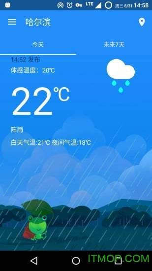 哇天气手机版 v0.3.1 安卓版0