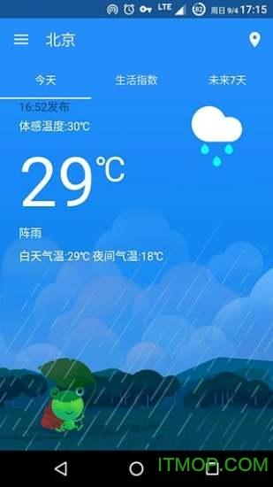 哇天气手机版 v0.3.1 安卓版3