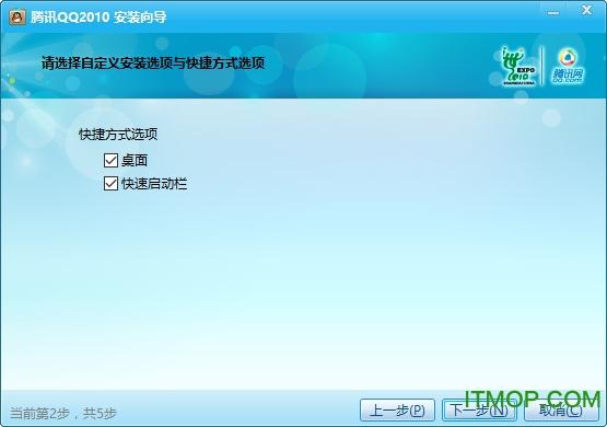 腾讯QQ2010正式版 SP1 简体中文优化安装版 0