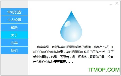 水宝宝(waterclock喝水闹钟) v1.0 绿色版 5
