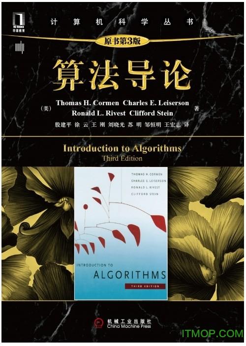 算法导论第三版(原书第3版) pdf 中文完整版 0