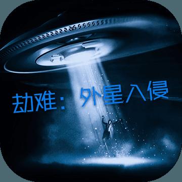 劫�y外星入侵