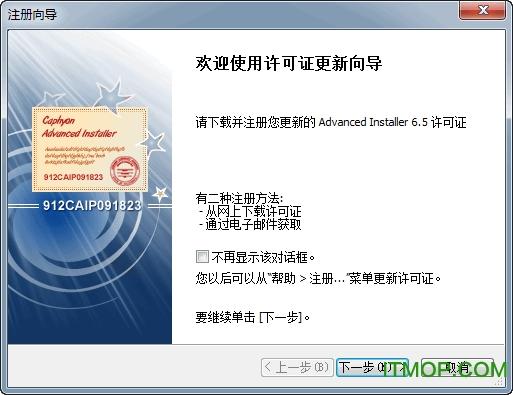 Advanced Installer(安装包制作工具) v15.2 中文汉化版 0