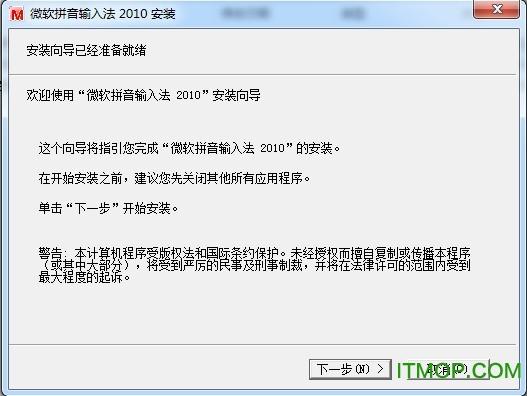 微软拼音输入法2010 正式版 0