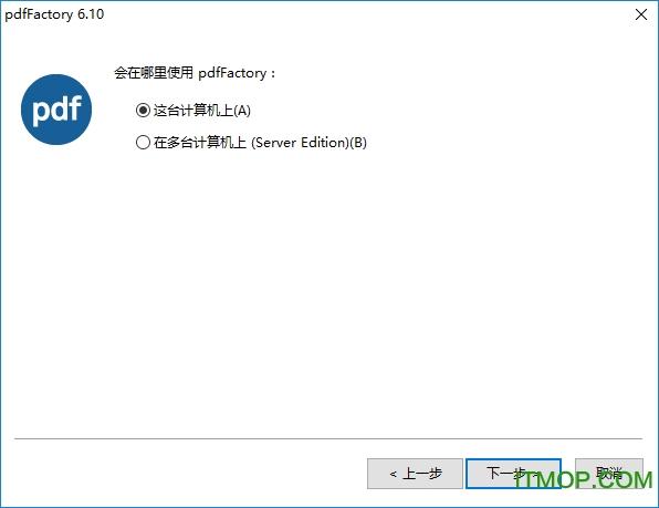 pdfFactory��M打印�C64位 v7.10 中文版 0