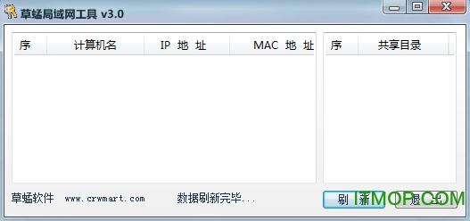 草蜢局域网管理工具 v3.0 绿色免费版 0