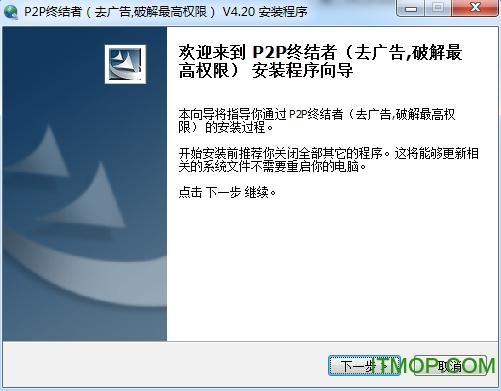局域网P2P流量的网管软件(P2P终结者) v4.20 去广告优化版 0