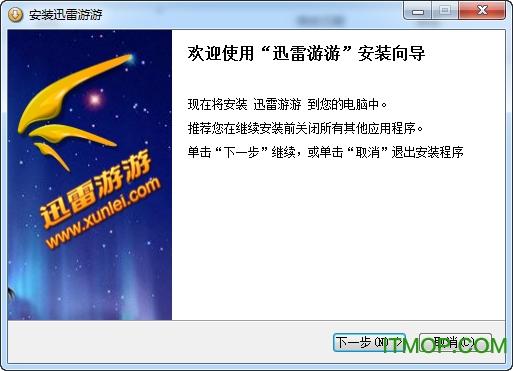 迅雷游游 v1.4.1.85 最新版 0
