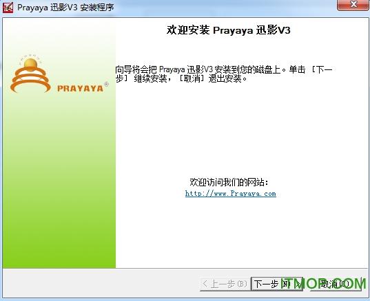 迅影prayaya v3 win7 64位(虚拟系统) 免费版 0