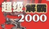 豪杰超�解霸2000