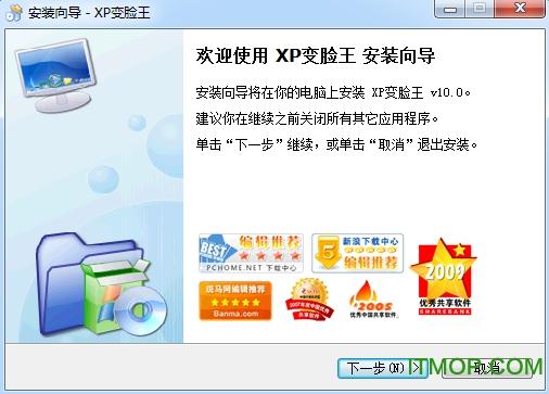 xp变脸王软件破解版 v10.0 正式版_附注册码 0