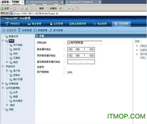 pubwin2007全套免验证(网吧管理系统) 2007免验证破解版 0