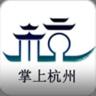 杭州城市服务app