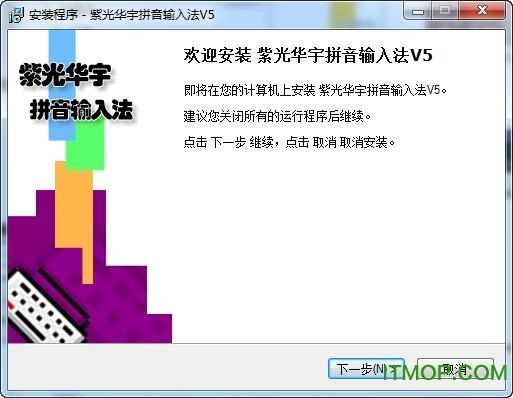 劲舞团紫光华宇拼音输入法 v7.0.1.43 官方版 0