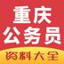 2017重庆公务员资料大全